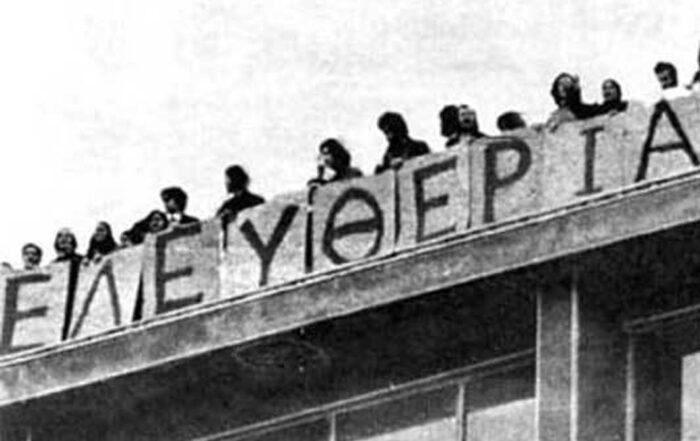 17 Νοεμβρίου: επέτειος της εξέγερσης των φοιτητών του Πολυτεχνείου